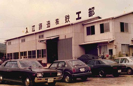 入江鋳造株式会社 鉄工部正面