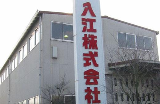 入江株式会社 本社 3工場