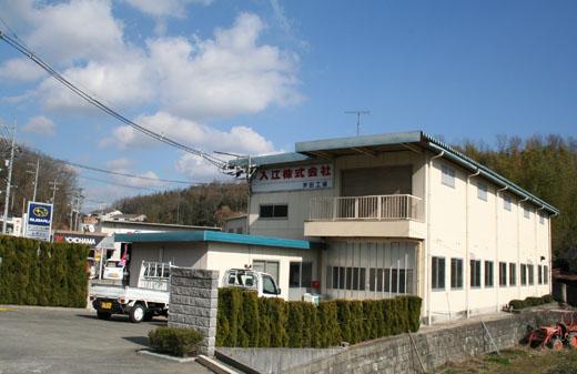 入江株式会社 芦田工場
