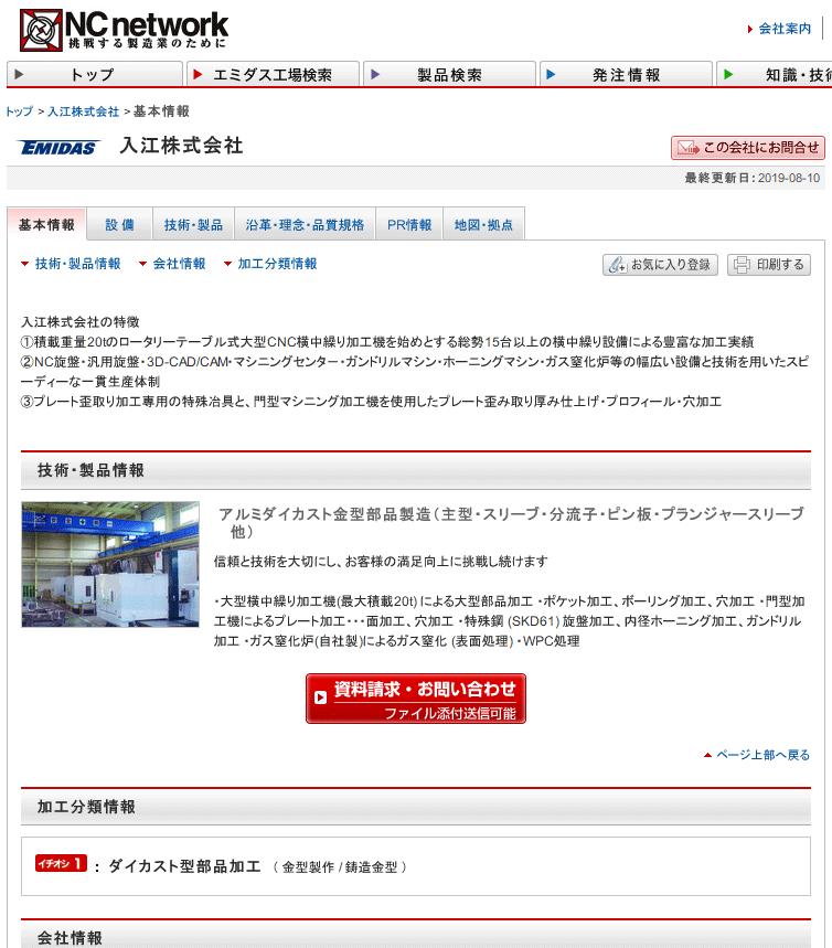 EMIDAS 入江株式会社
